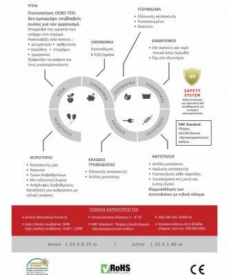 Ηλεκτρική Κουβέρτα Νέας Τεχνολογίας CLASSIC Μονή (75x155) της DREAM (Ελληνικής Κατασκευής-10ετή εγγύηση)