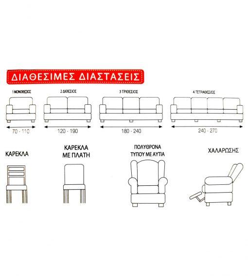 Ζευγάρι Ελαστικό Κάλυμμα Καρέκλας (κάθισμα-πλάτη) MEJICO - (7 Χρώματα)