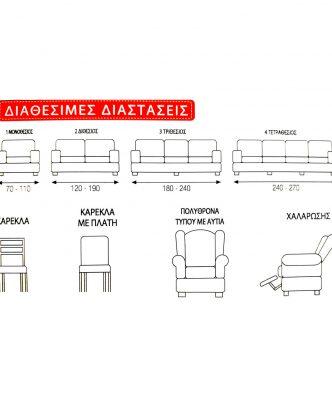 Ζευγάρι Ελαστικό Κάλυμμα Καρέκλας DAYTONA (κάθισμα - πλάτη) - (26 Χρώματα)
